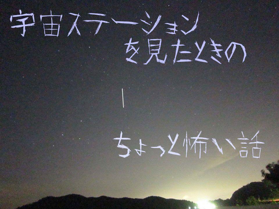琵琶湖にてISS