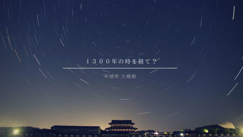 1300年の時を経て? 平城京大極殿でグルグル回る星