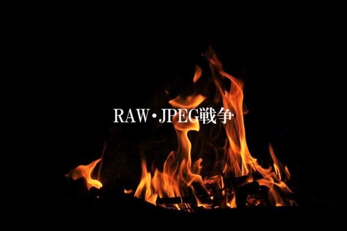 raw-vs-jpeg