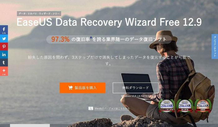 easeus-data-recovery-wizard-free download-page