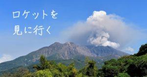 爆発する桜島