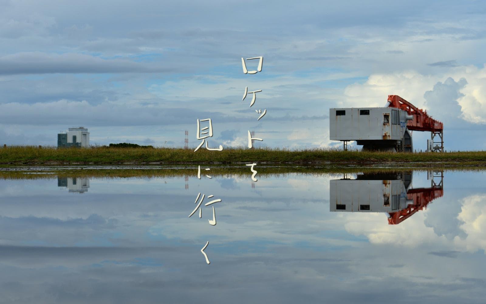 水たまりに映るロケット発射台
