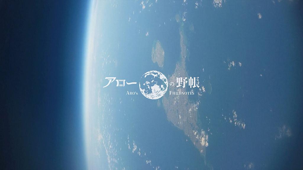 スペースバルーンから見た地球とロゴ